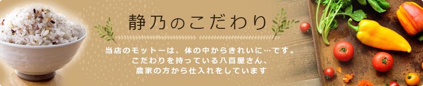 kodawari_bnr